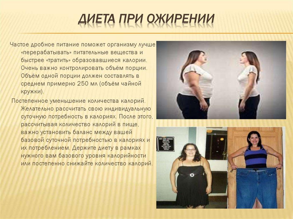 Дробная Диета При Ожирении. Правильная диета при ожирении 1, 2 и 3 степени, меню на неделю с рецептами