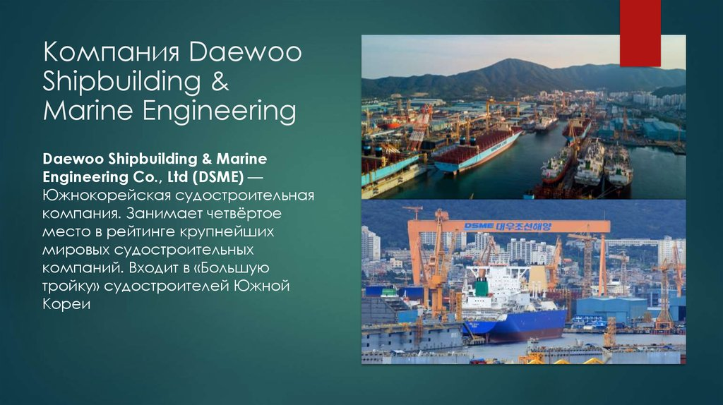 Компания Daewoo Shipbuilding & Marine Engineering