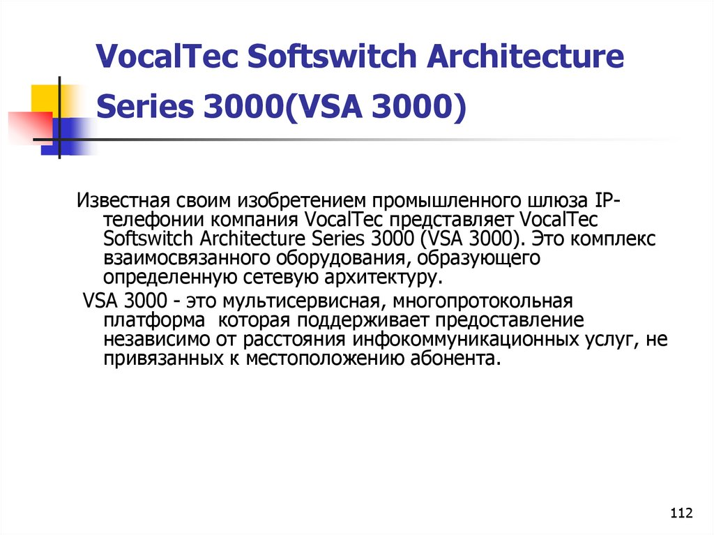 VocalTec Softswitch Architecture Series 3000(VSA 3000)