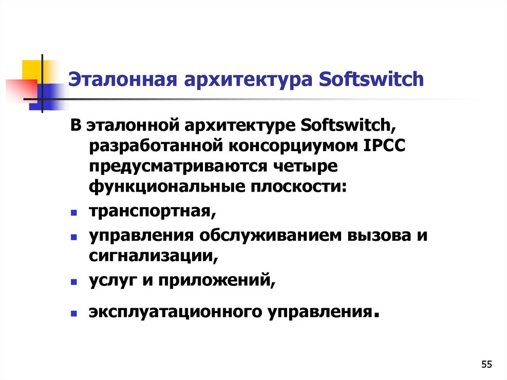 Эталонная архитектура Softswitch