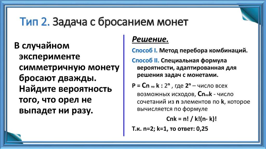 Задачи на вероятность с решениями егэ презентация решение текстовых задач 9 класс факультатив