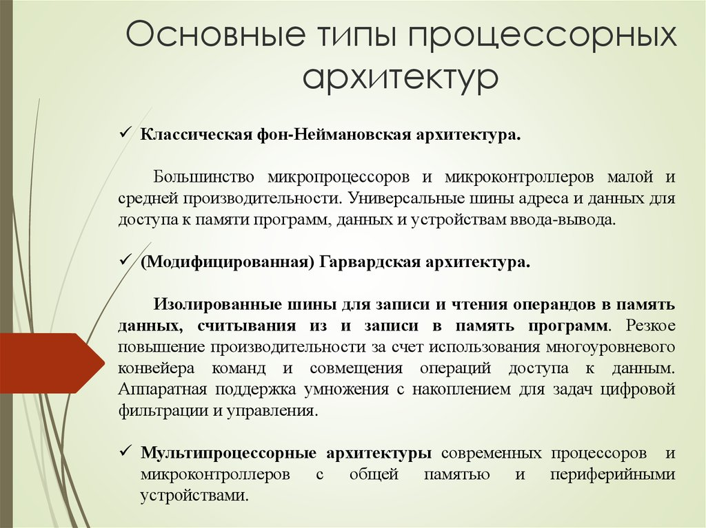 Основные принципы работы современных процессоров типы архитектуры основные блоки конвейер купить транспортер в москве б у