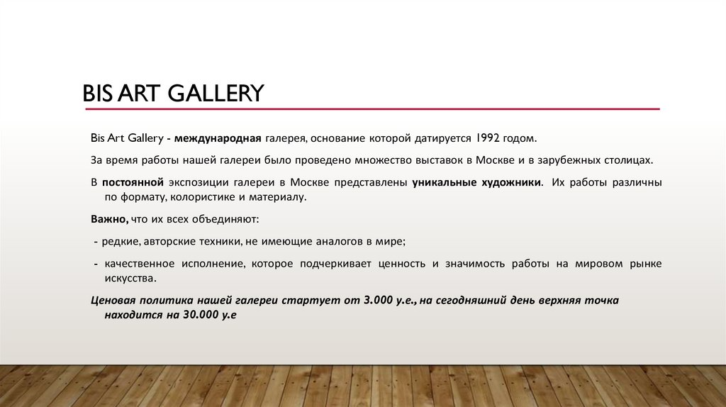 BIS ART GALLERY