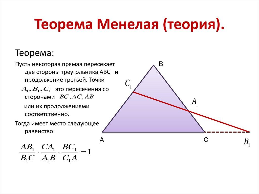 Теорема менелая применение к решению задач решение задач по математике мерзляк 6