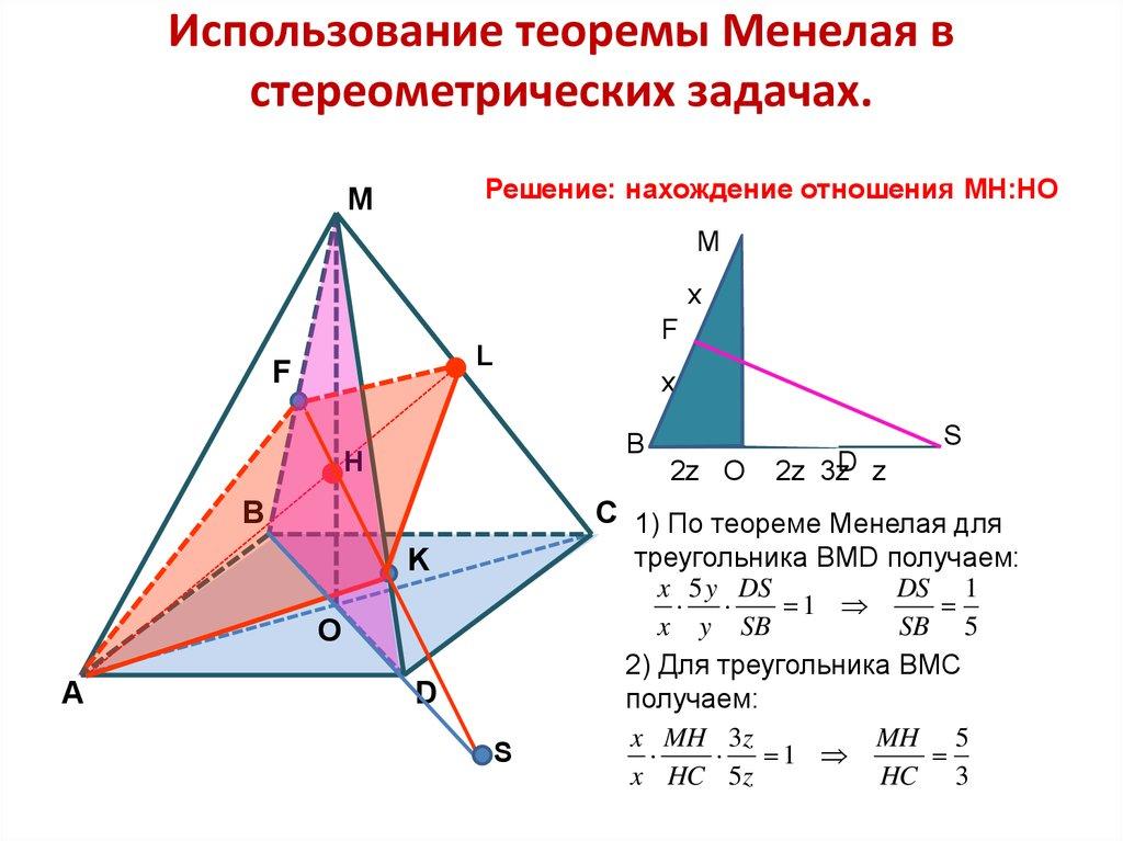 Теорема менелая применение к решению задач решение задач в паскале на факториал