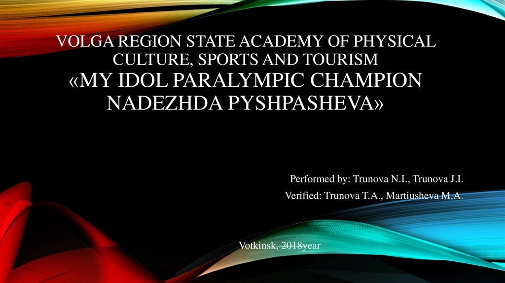 Volga region state Academy of physical culture, sports and tourism «my idol Paralympic champion Nadezhda pyshpasheva»