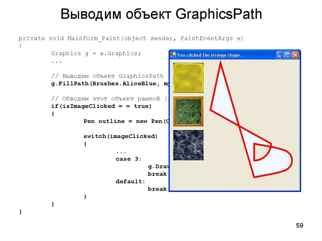 Выводим объект GraphicsPath