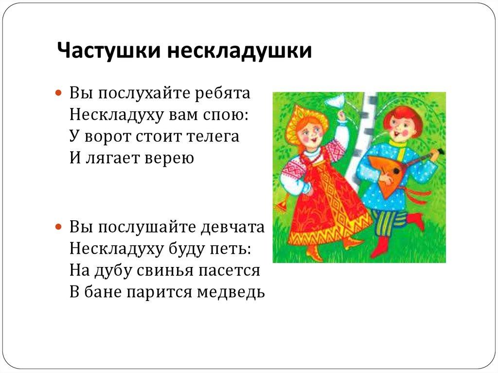 Стихи нескладушки для детей