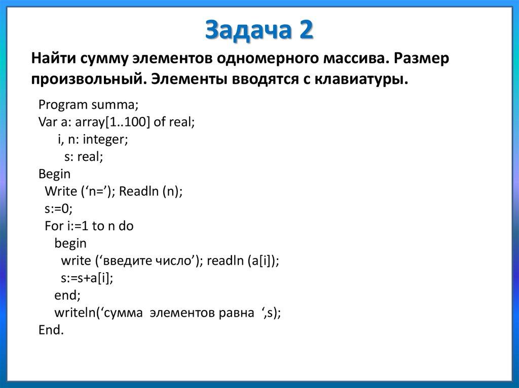 Задачи на массивы по паскалю с решением как решить задачу по олимпиаде 3 класс