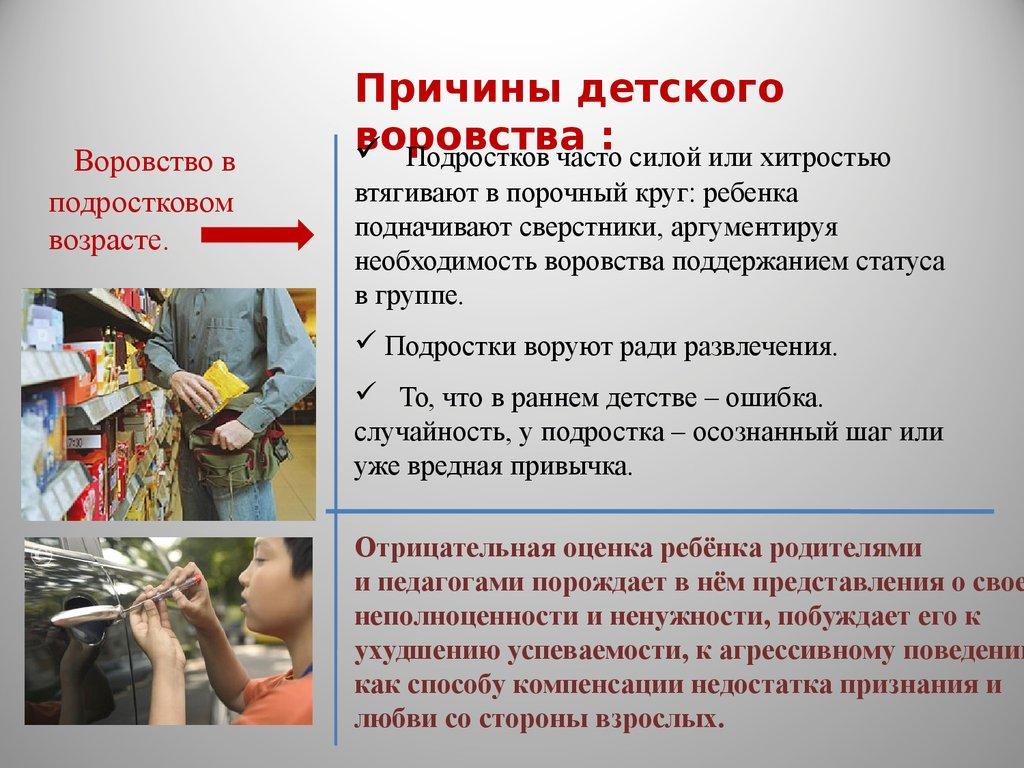 Дети и кража картинки с текстом