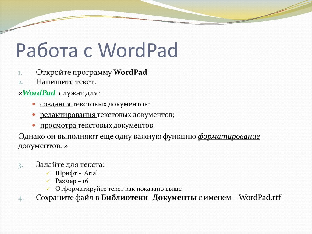 Работа с WordPad