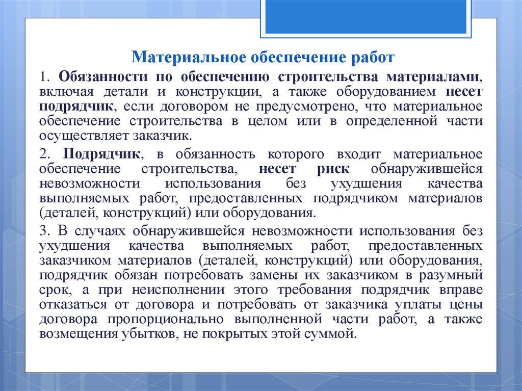 Статья 744 гражданского кодекса