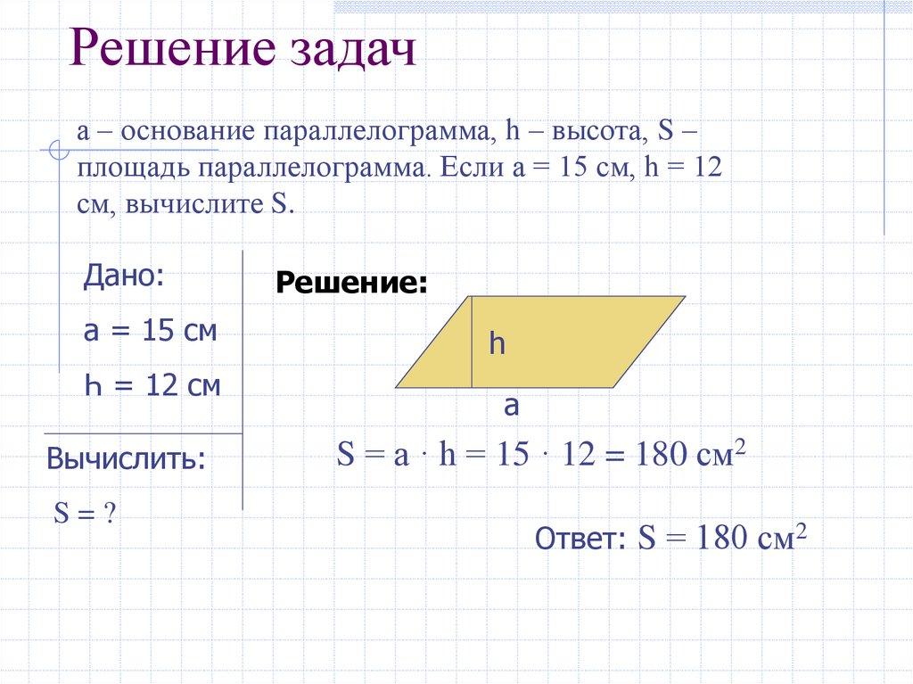 Задачи с решением на площадь параллелограмма помощь в кредите студентам