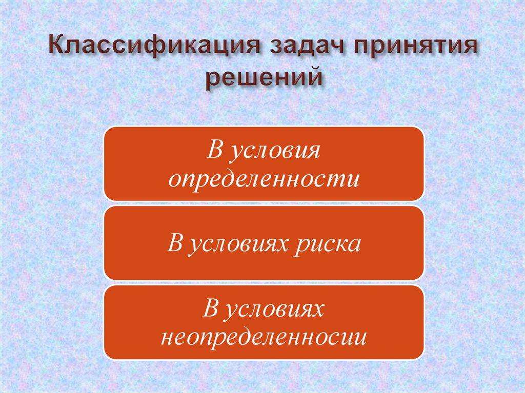 Как могут классифицироваться задачи принятия решений решение задач второй закон ньютона