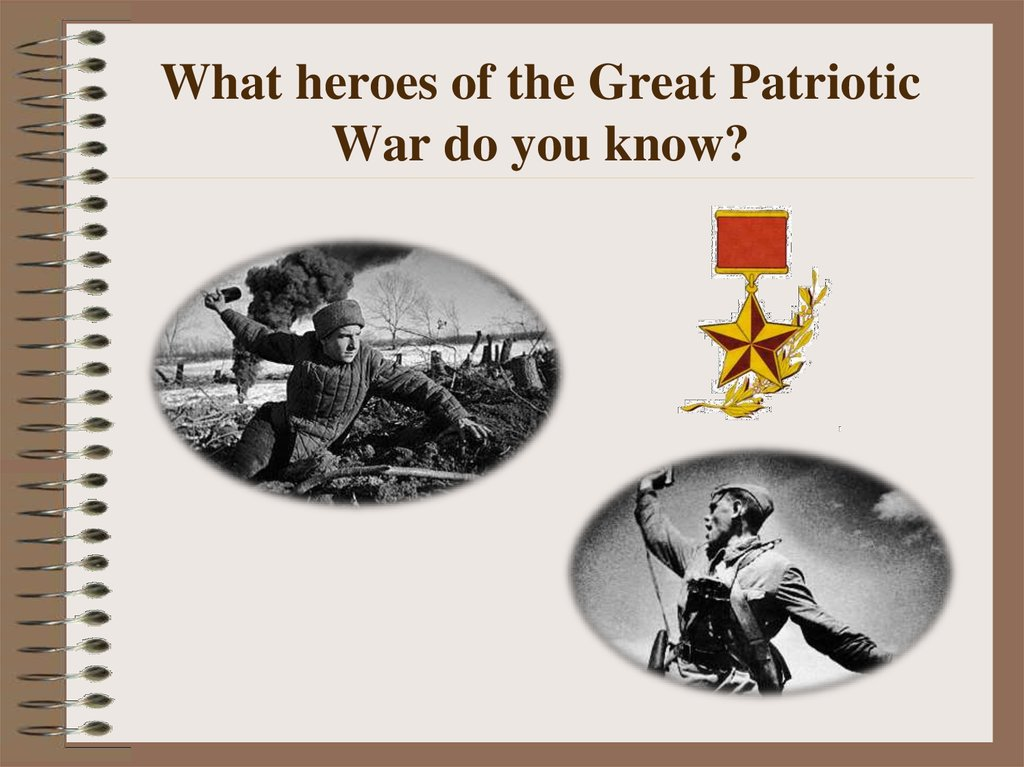 What heroes of the Great Patriotic War do you know?