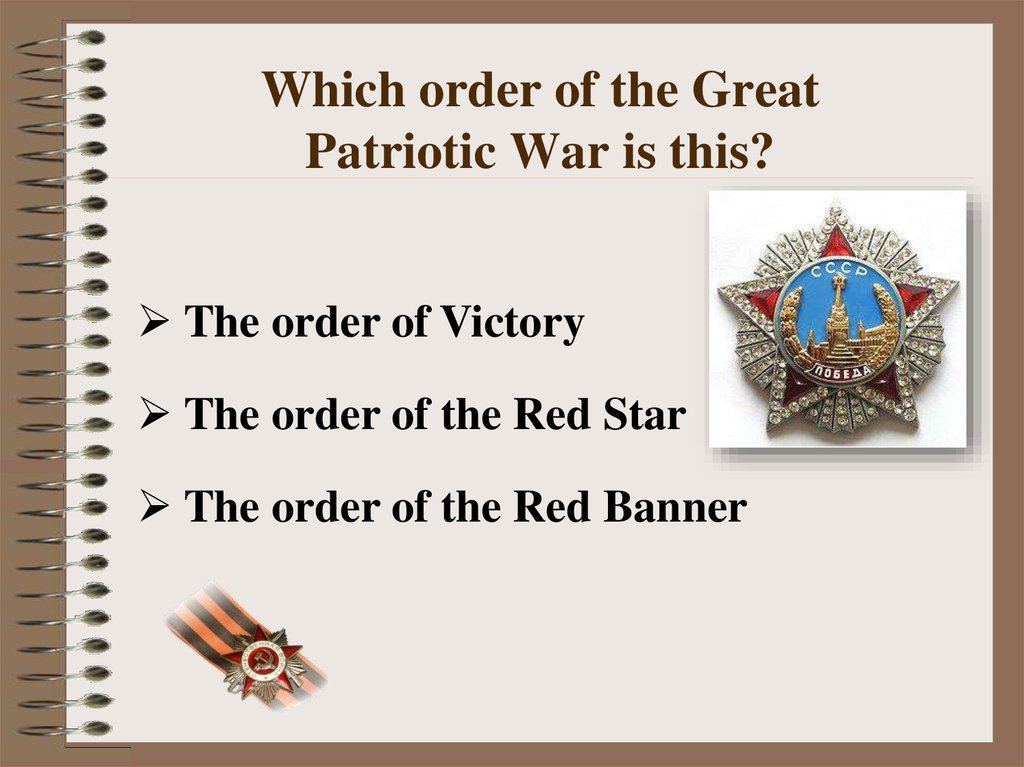 Which order of the Great Patriotic War is this?