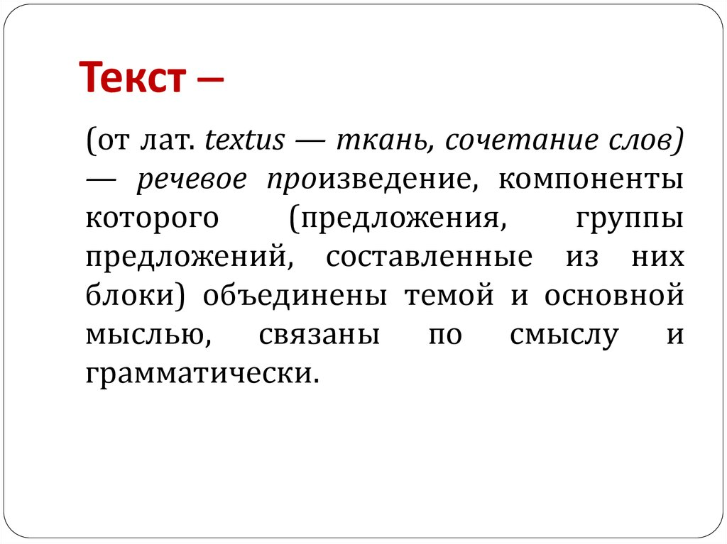 Текст 