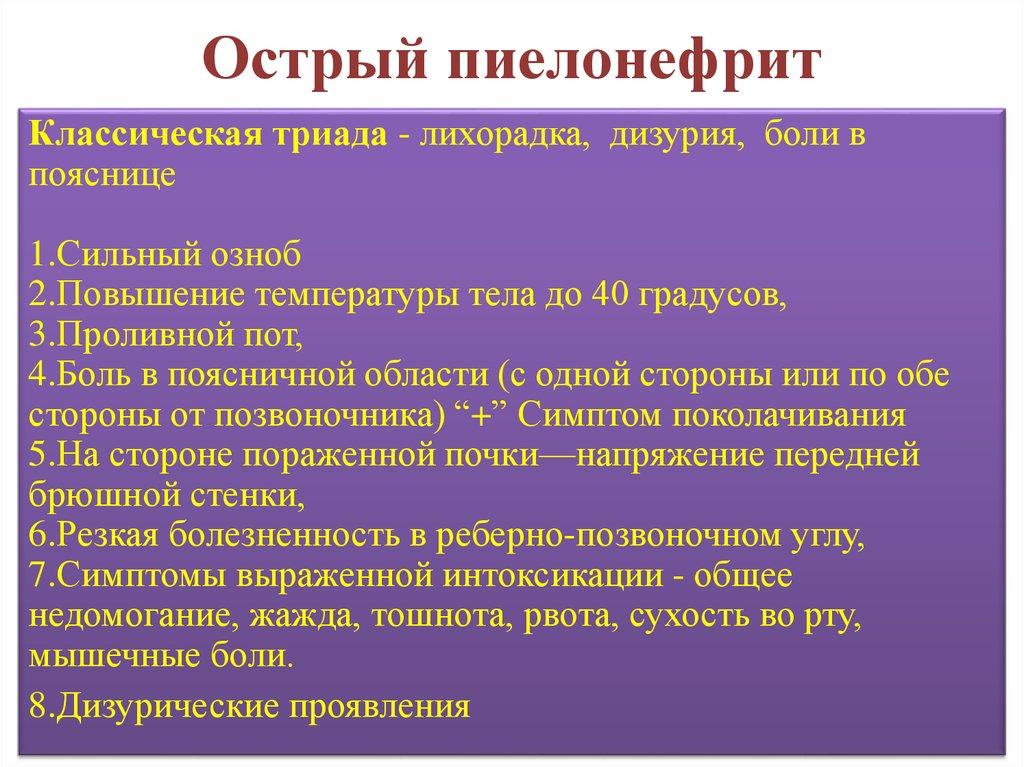 Пиелонефрит Причины Симптомы Диета.