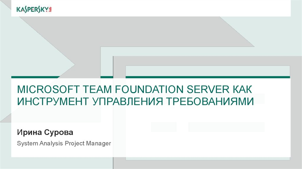 Microsoft Team foundation server как инструмент управления требованиями