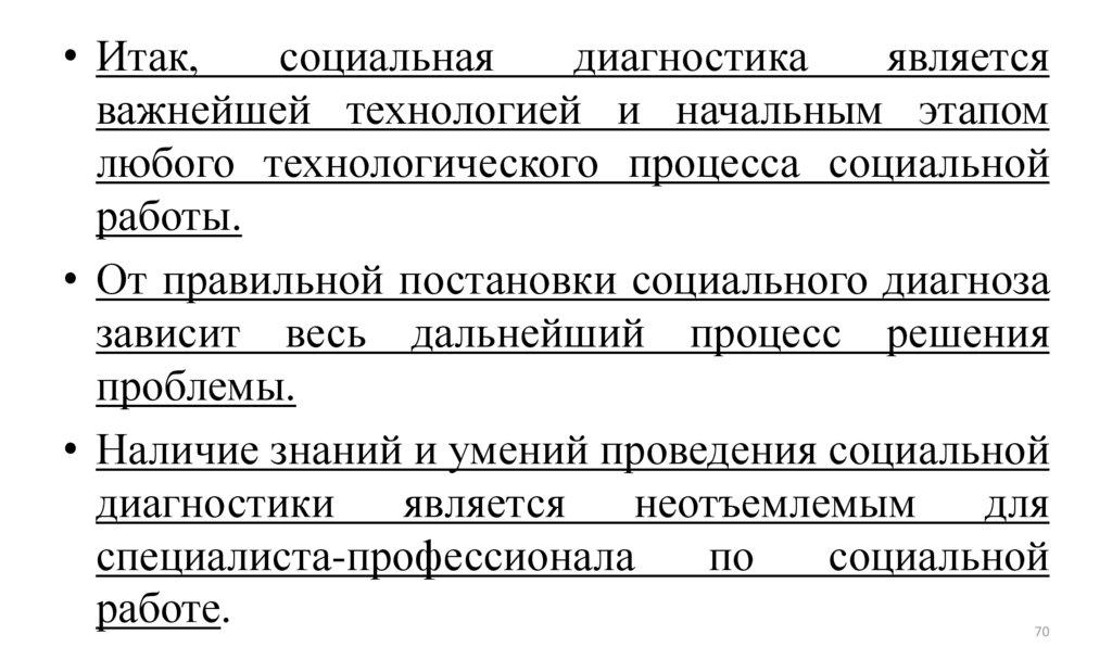 Технологического процесс в моделях социальной работы работа для девушку москва