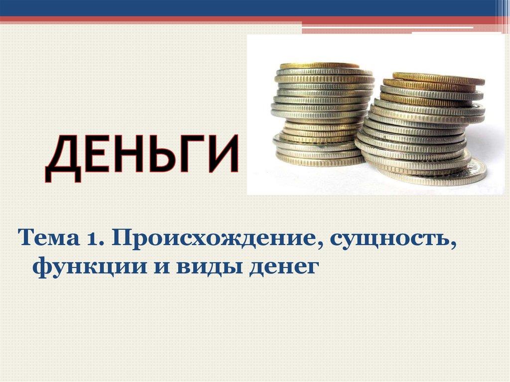 деньги кредит банки лекции с вопросами