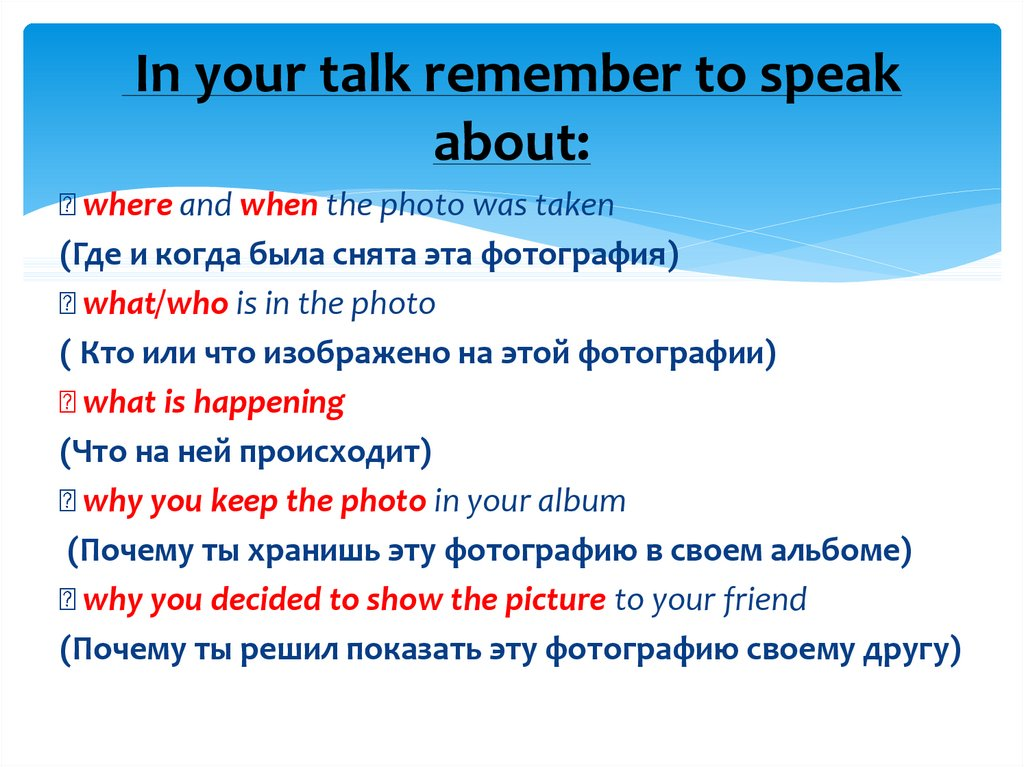 In your talk remember to speak about: