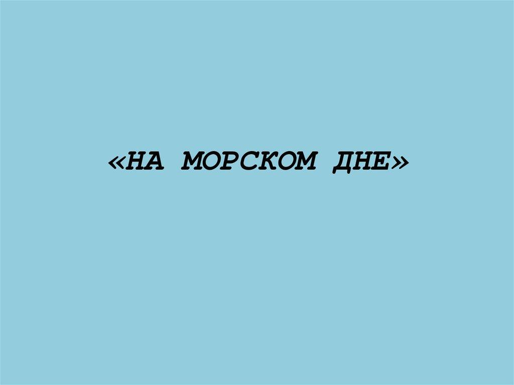 Работа онлайн дно работа в москве вахтой для девушки