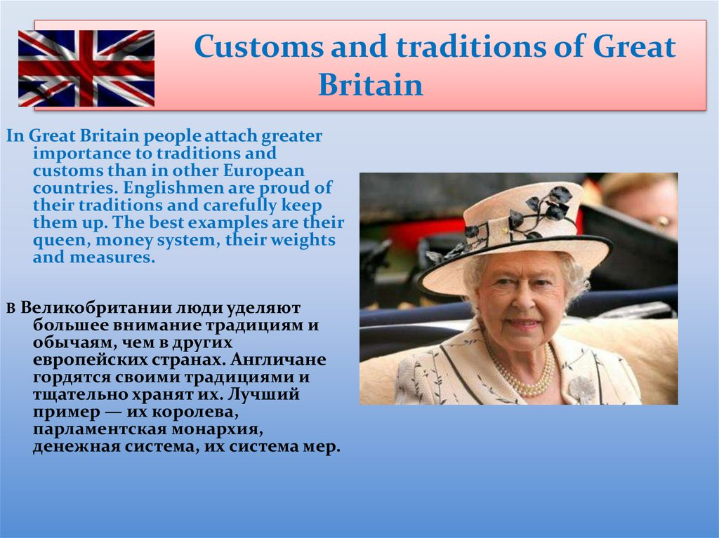 Customs and traditions of Great Britain
