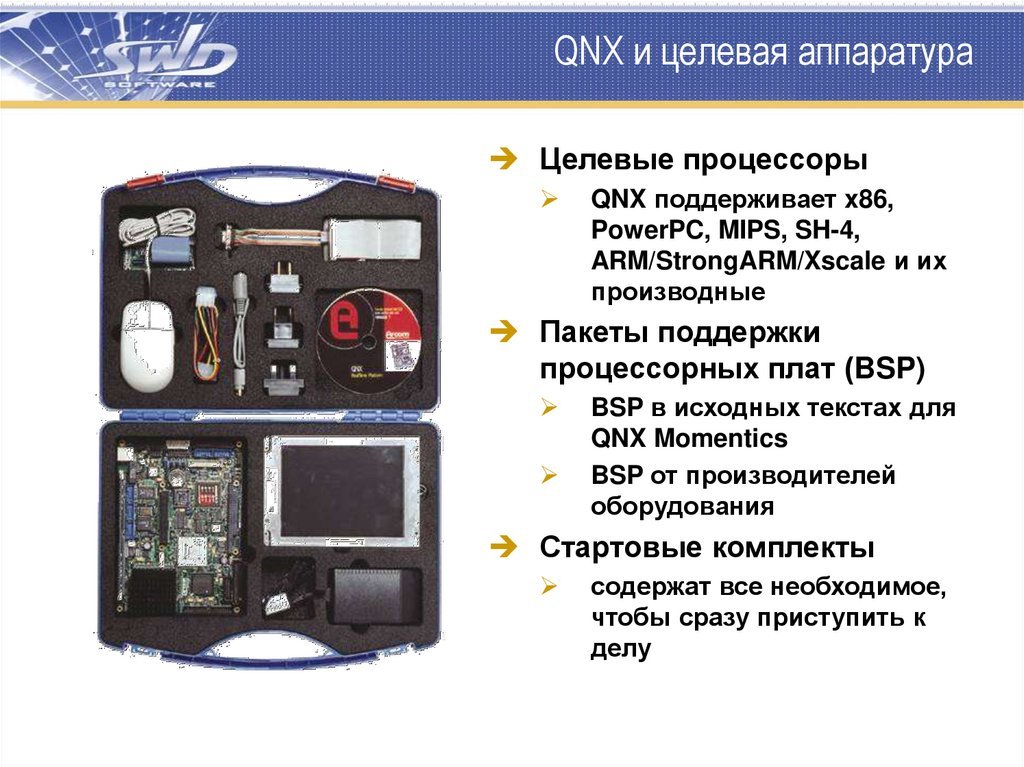 QNX и целевая аппаратура