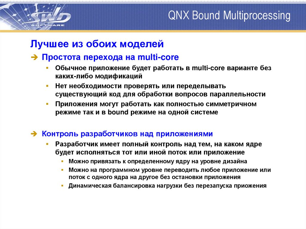 QNX Bound Multiprocessing