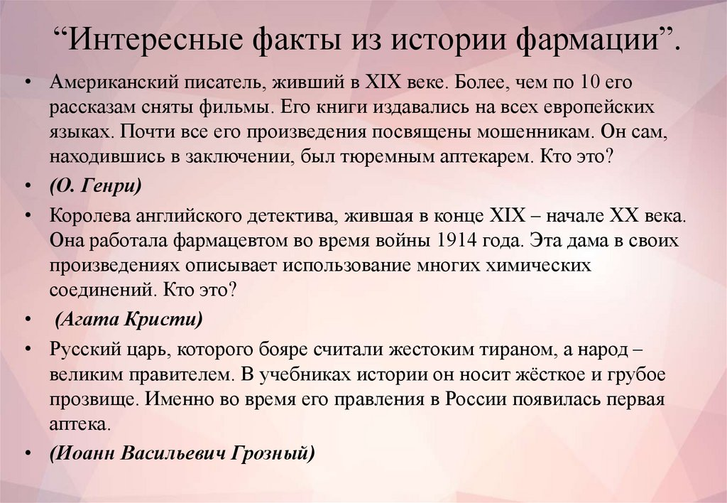 интересные исторические факты из истории россии кто