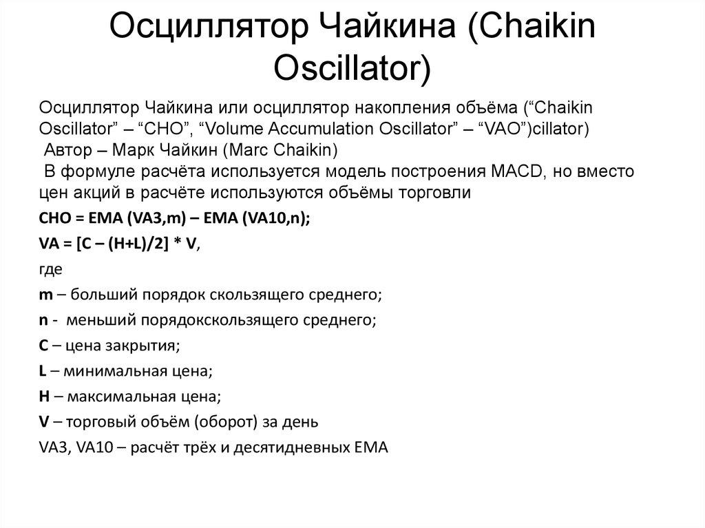 Осциллятор Чайкина