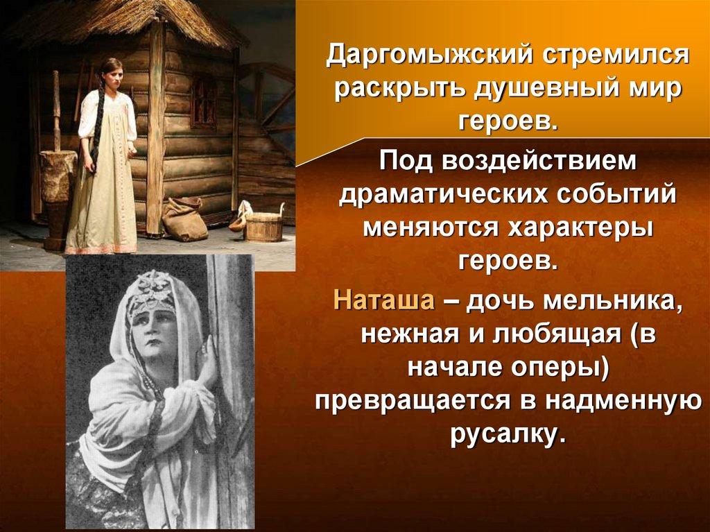 А.С. Даргомыжский. Опера «Русалка» (1856) - презентация онлайн