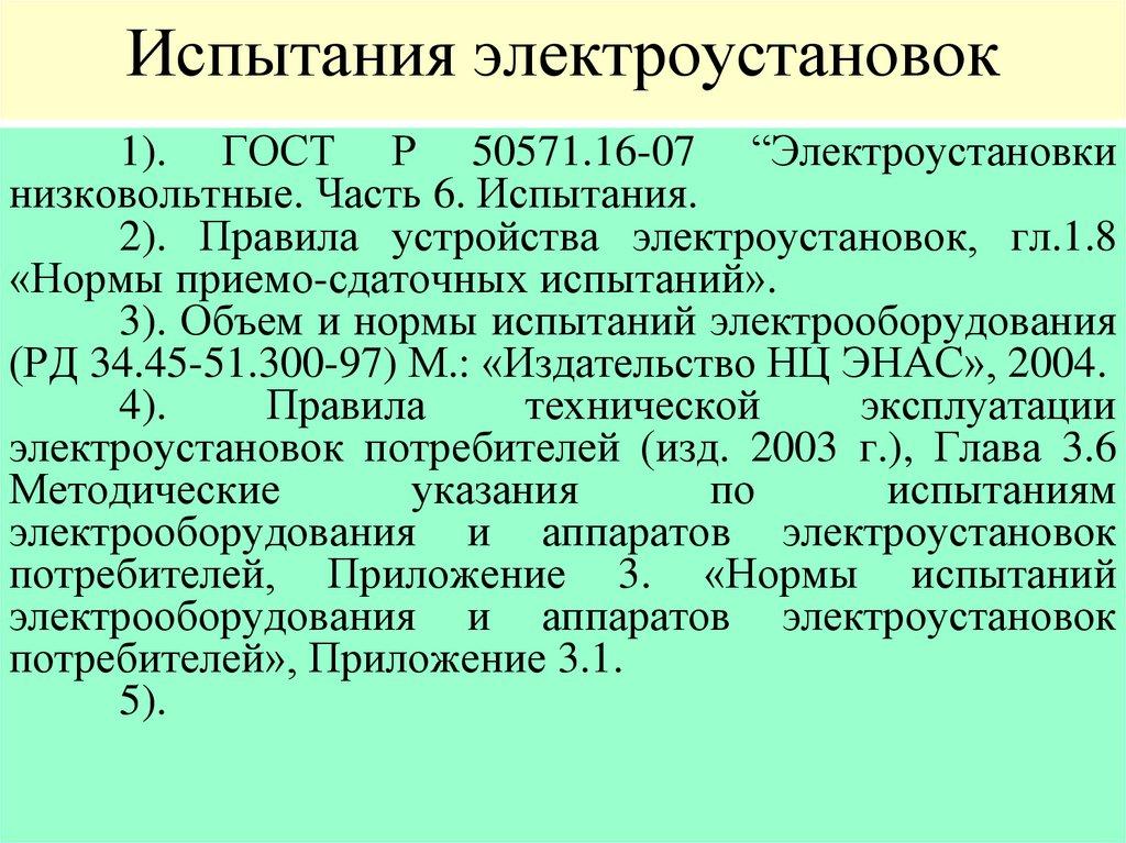 Русско высоцкое сельское поселение нормы лпх