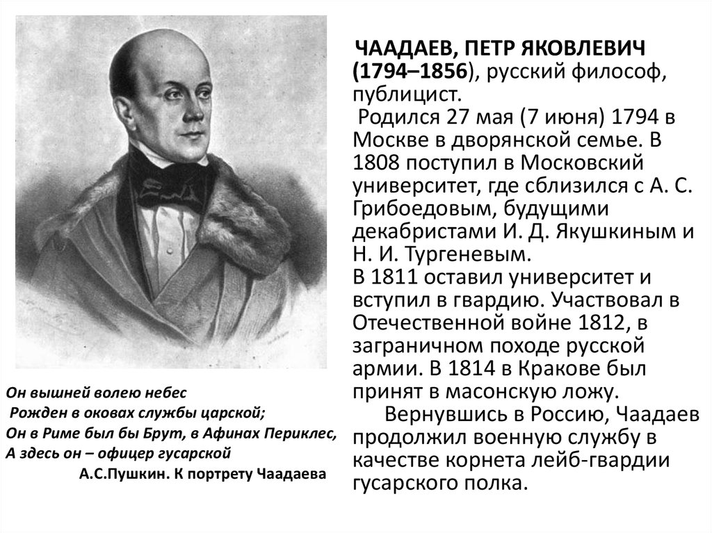 Чаадаев и пушкин картинки