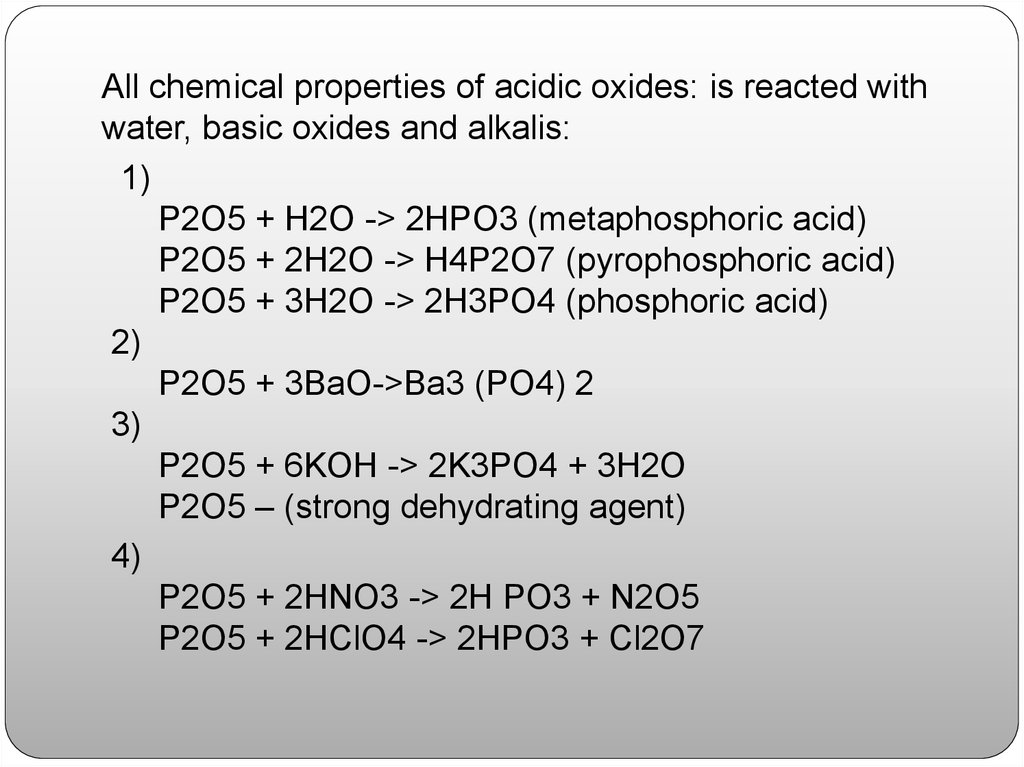 Phosphorus-1 - презентация онлайн
