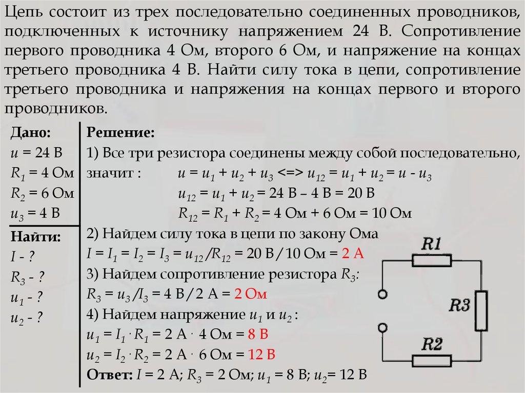 Сила тока решение задач с цепью примеры решения задач по определению погрешности