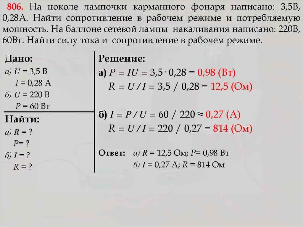 Решения задач законы постоянного тока решит задачу 2222 9