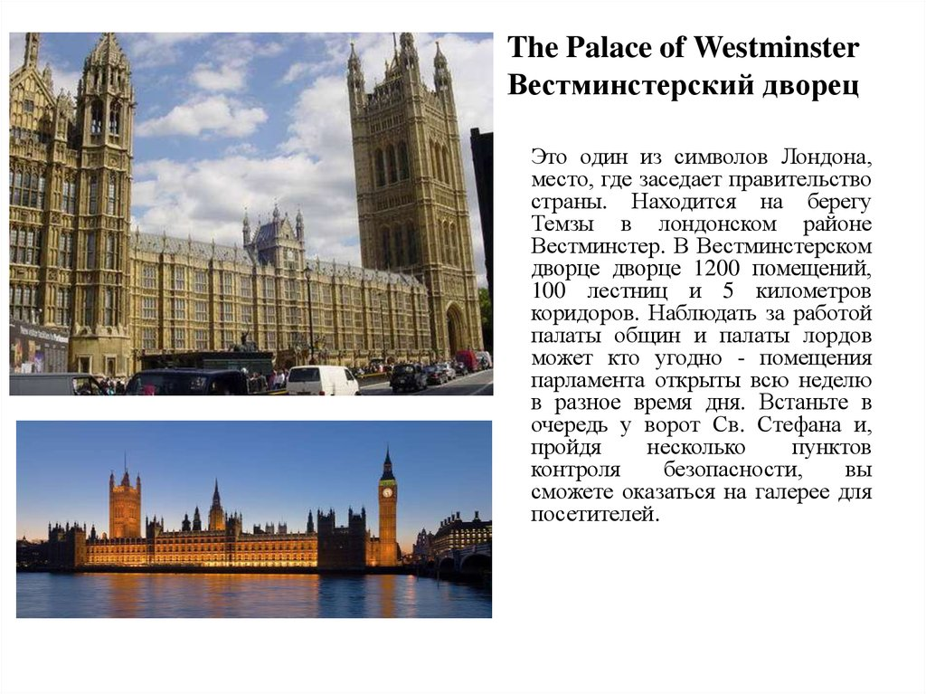 The Palace of Westminster Вестминстерский дворец