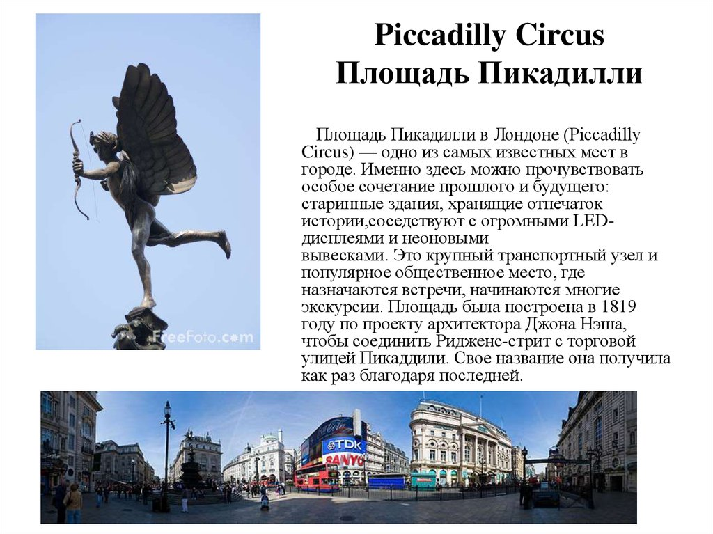 Piccadilly Circus Площадь Пикадилли