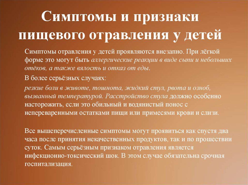 Диета При Пищевом Отравлении Детям.