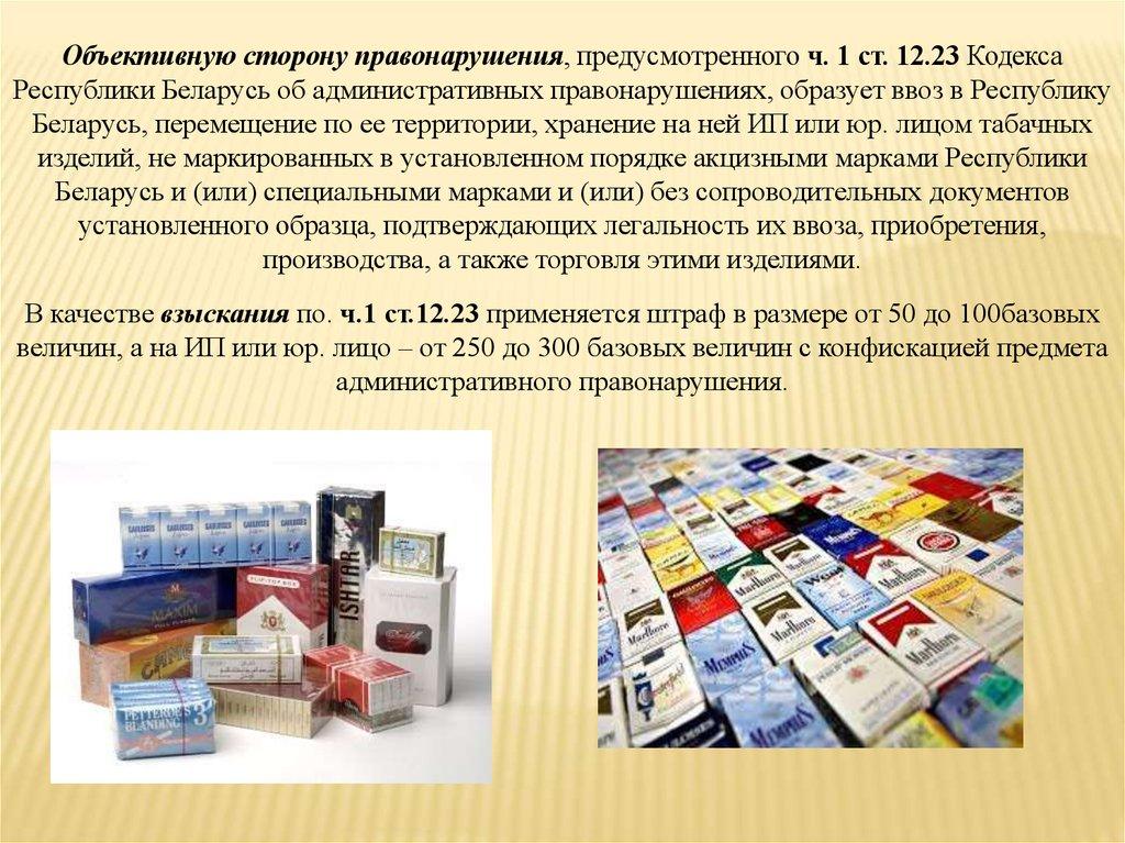 Кодекс об административных правонарушениях табачные изделия куплю оптом сигареты данхилл
