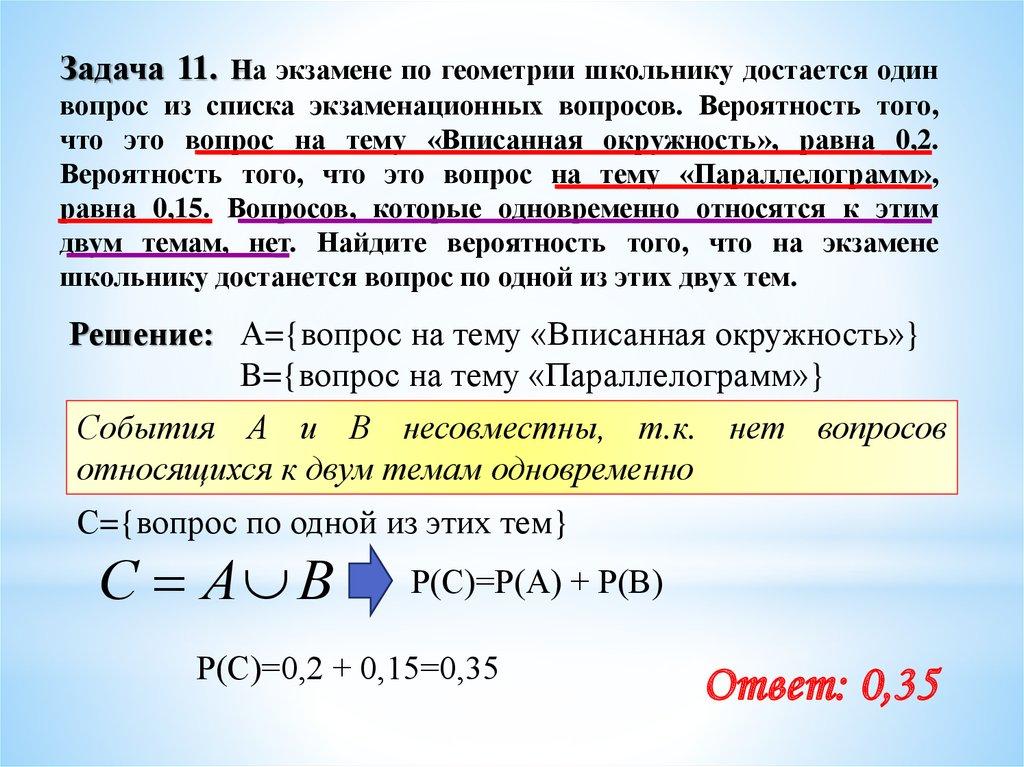 Решение задач по теме вероятность и геометрия физика факультатив решение задач 9 кл