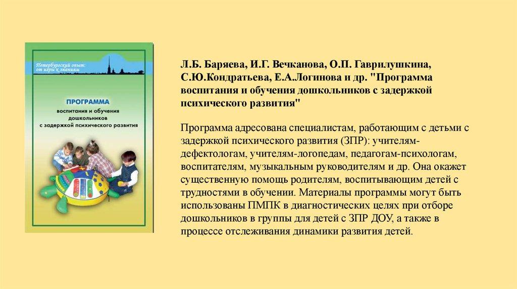 Девушка модель работы учителя дефектолога временная работа для девушки в москве