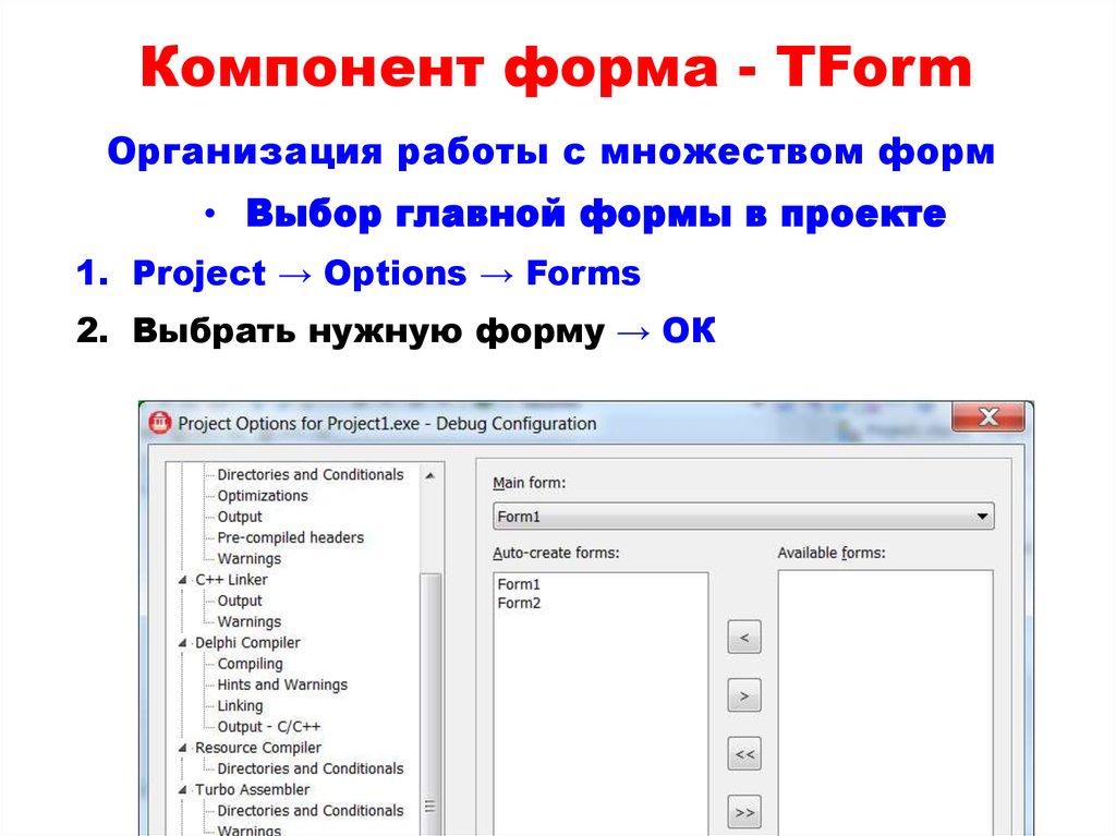 Среда Embarcadero RAD Studio  C++ Builder - online presentation