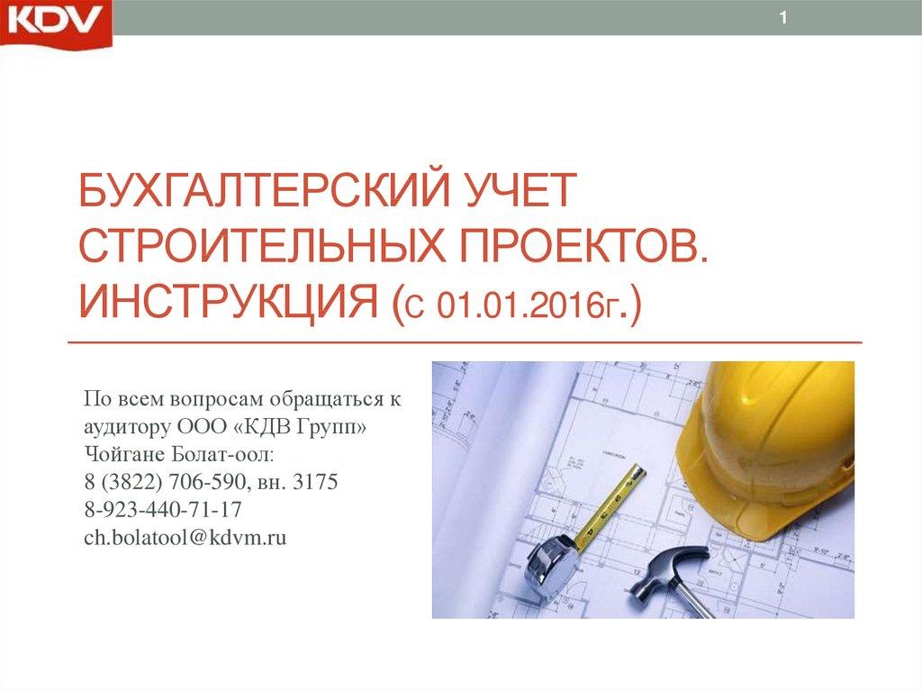 Бухгалтер в строительной организации вопросы ведение бухгалтерии для транспортной компании