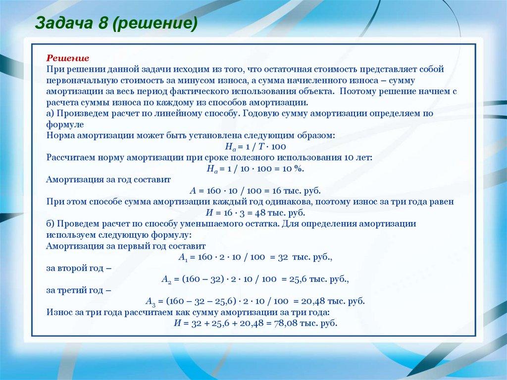 Амортизация примеры решения задач решения задач по математике в6