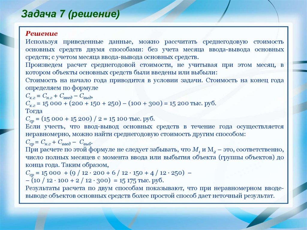 Фондоотдача задачи с решениями задача на закон электролиза с решением