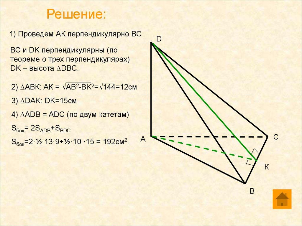 Задачи с решением площадь боковой поверхности пирамиды векторы решить задачу