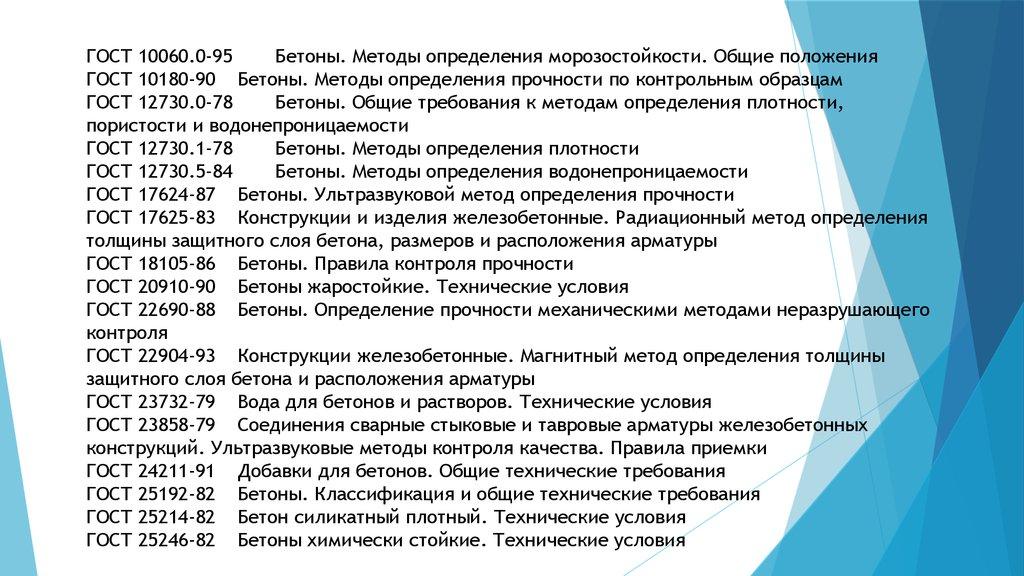 Контролируемые параметры бетонной смеси высокоглиноземистый цемент в москве